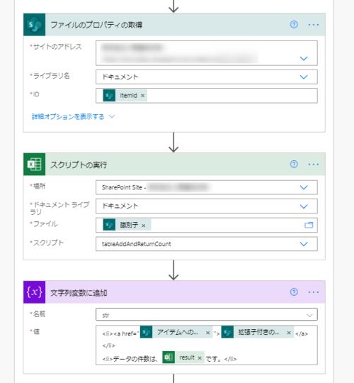 添付ファイルの処理のPowerautomateフロー2