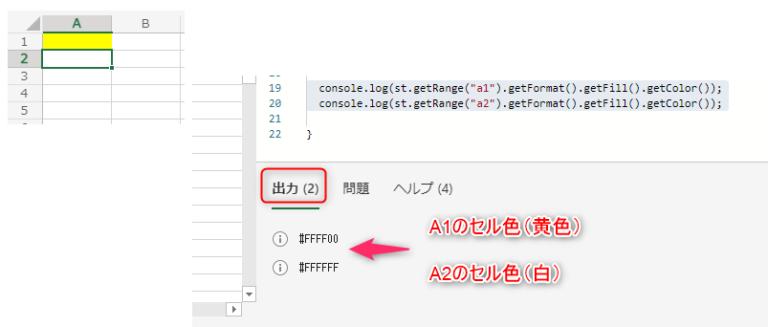 セル色取得サンプルコード実行結果