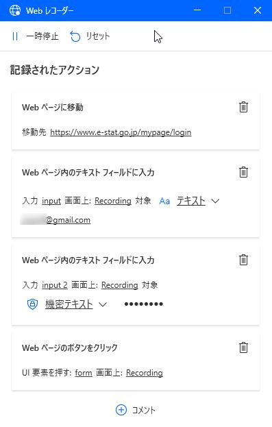 PAD Webレコーダーの記録の結果
