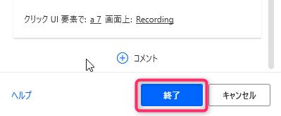 Webレコーダー終了ボタン