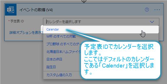 カレンダーの選択