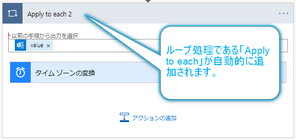 Apply to eachの追加