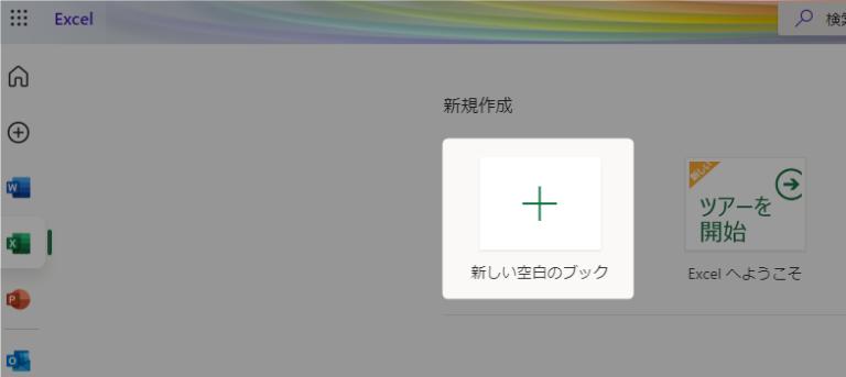 Excelの新規作成