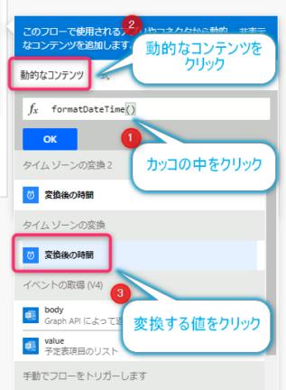formatDateTime関数の使い方2