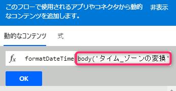 formatDateTime関数の使い方3