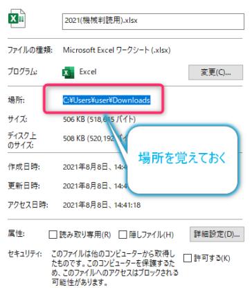ファイルの保存場所の確認3