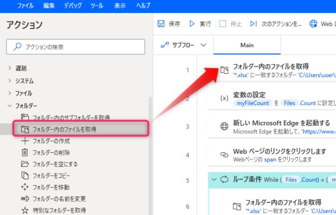 フォルダ―内のファイルを取得するアクションを使う