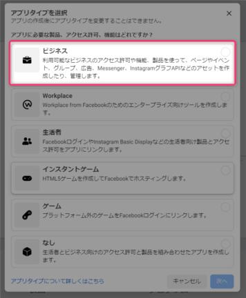 facebook アプリタイプの選択