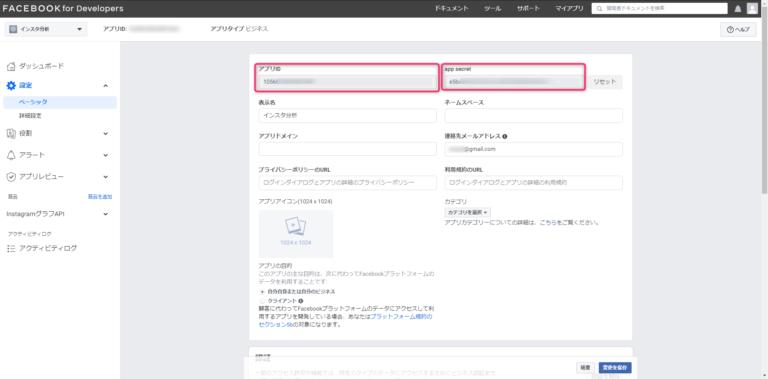 FBアプリダッシュボードの設定