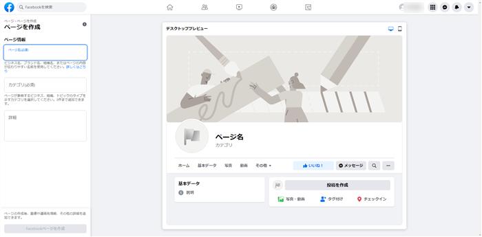 Facebookページを作成します。