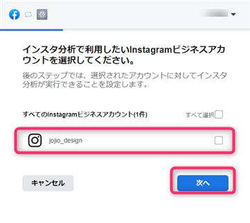 Instagramビジネスアカウントの追加