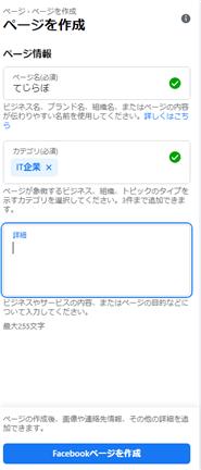 Facebookページ作成