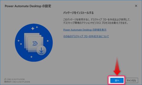 Power Automate Desktopインストール