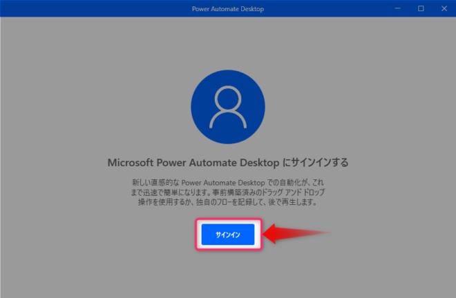 Power Automate Desktopサインイン