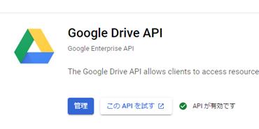drive APIの追加
