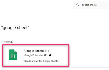 sheets api 追加