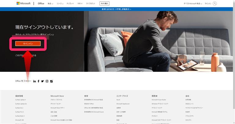 Officeホームページ