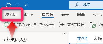 ファイルをクリック