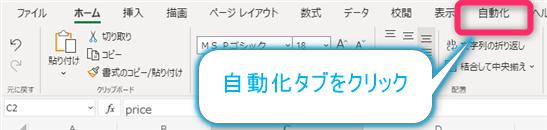 Excel自動化タブをクリック