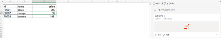 ExcelOfficeスクリプト