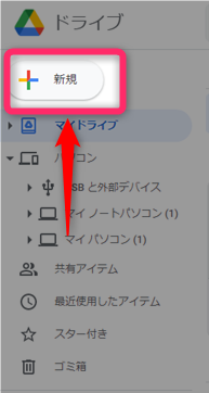 Google Drive新規作成