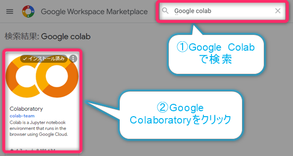 Google Colabを追加
