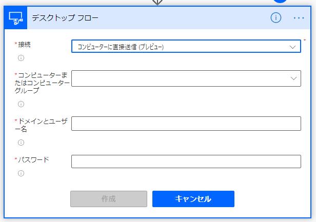 デスクトップフローの図