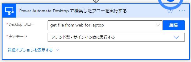 Power automate desktopで構築したフローを実行するの図