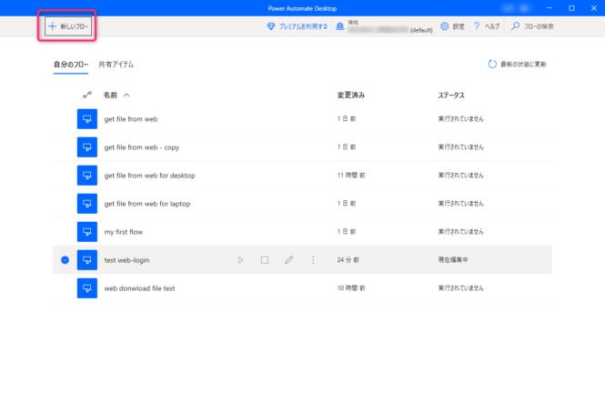 Power Automate Desktop起動