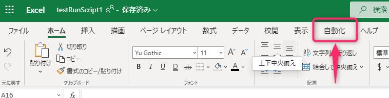 Excelの自動化タブの場所