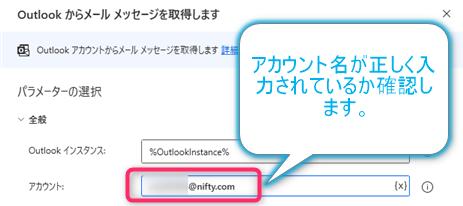 Power Automate Desktopメールメッセージを取得します