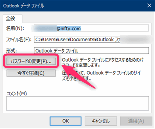 Outlookデータファイルパスワード設定