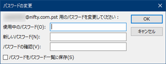 Outlookデータファイルのパスワード変更