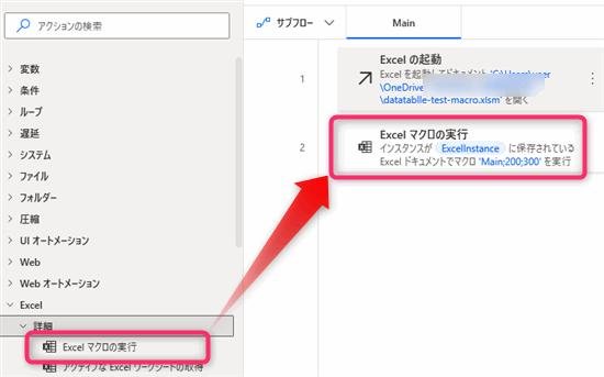 Power automate desktop Excelマクロの実行