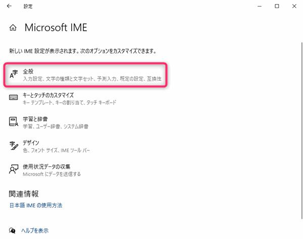 IMEの設定