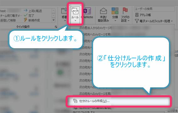 Outlookの仕分けルールの作成