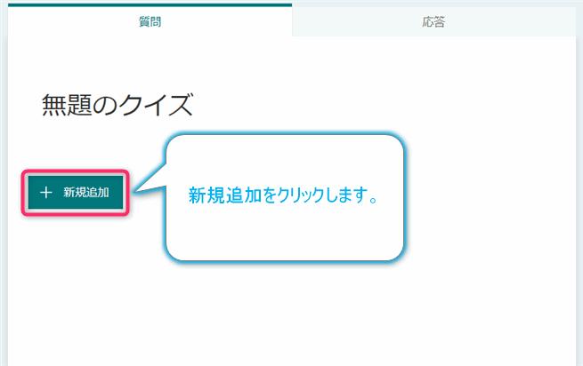 Microsoft Formsクイズ