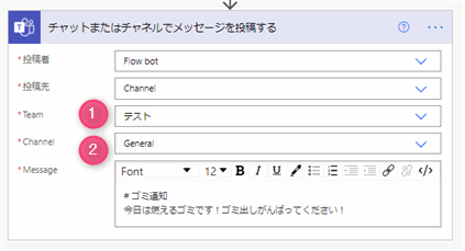 チャットまたはチャネルでメッセージを投稿する