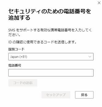 Microsoft 365開発者プログラム