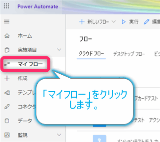 Power automateマイフロー