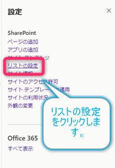 Sharepoint Lists列の削除