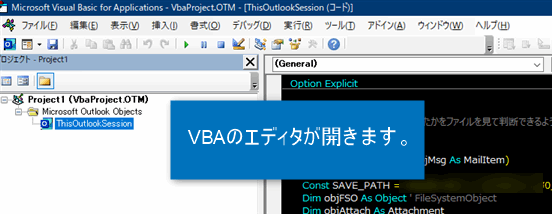 Outlook VBA