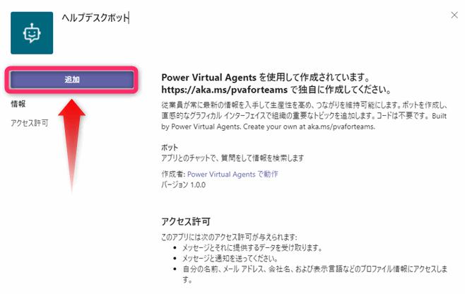 Power Virtual Agents