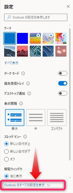 Office365言語設定