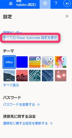 Power Automate言語設定